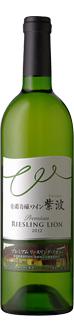 (株)紫波フルーツパーク/自園自醸ワイン紫波