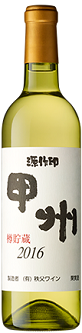(有)秩父ワイン/源作印ワイン