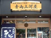 青山三河屋川島商店(東京都港区北青山)