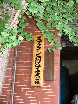 スズラン酒造工業(有)/スズランワイナリー