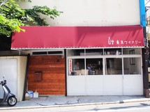 (株)HORIGO/東京ワイナリー