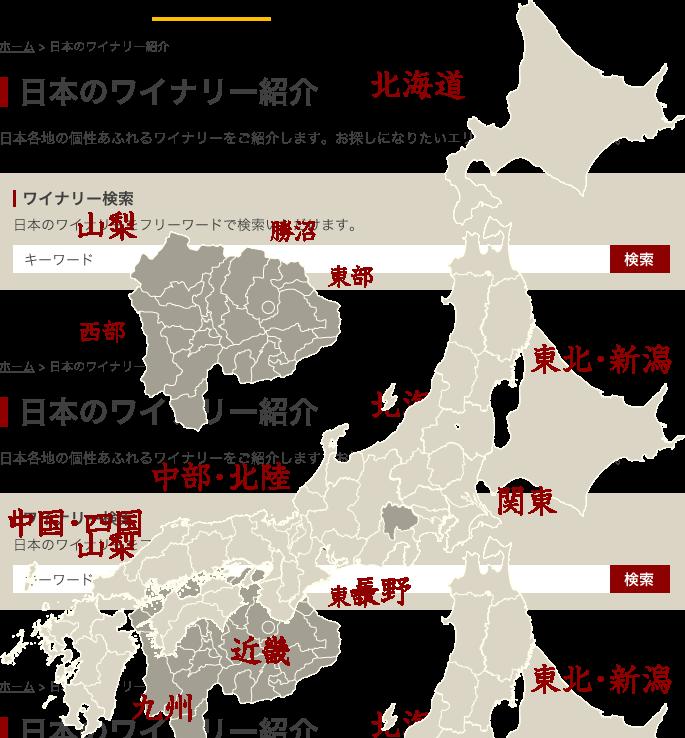 日本のワイナリー紹介 | 日本ワ...