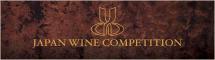 日本ワインコンクール