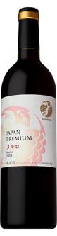 サントリーワインインターナショナル(株)/サントリー塩尻ワイナリー