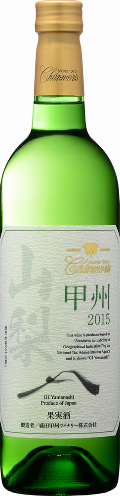 盛田甲州ワイナリー(株)/シャンモリワイナリー