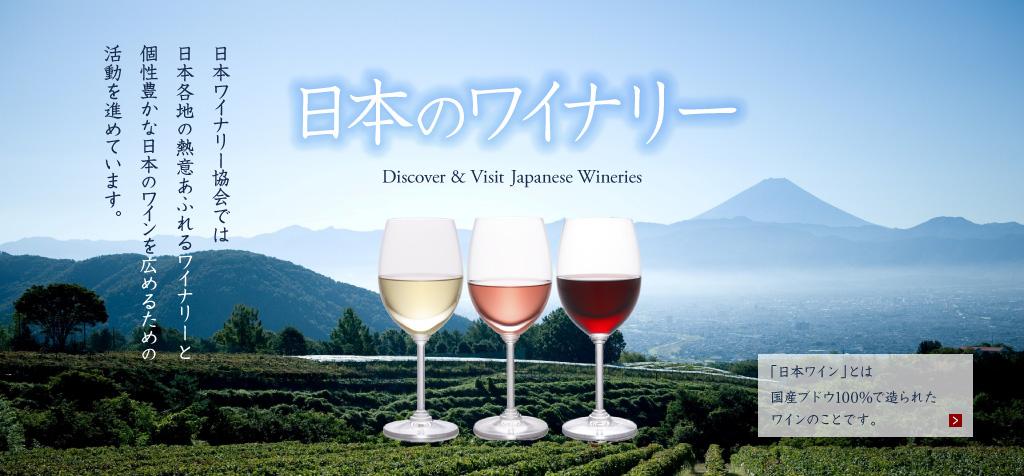 「日本ワイン」とは国産ブドウ100%で造られたワインのことです。