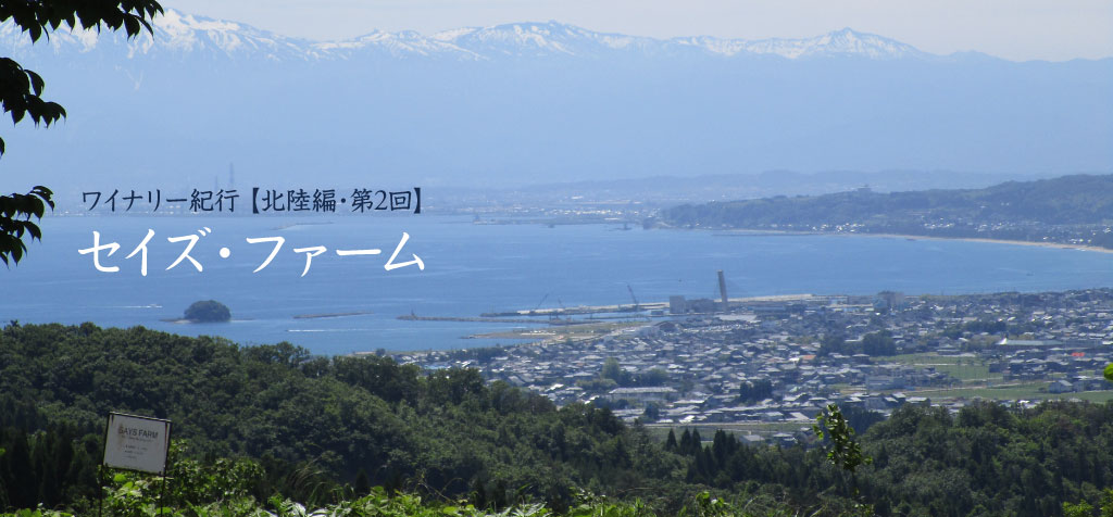 【北陸編・第2回】セイズ・ファーム