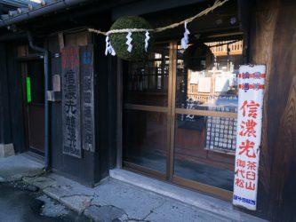 (株)西飯田酒造店/信濃光醸造元