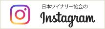 日本ワイナリー協会のInstagram