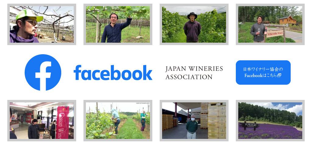 日本ワイナリー協会のFacebookはこちら