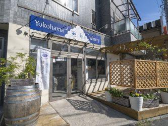 横濱ワイナリー(株)/Yokohama Winery